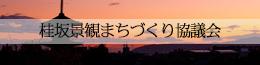 桂坂景観まちづくり協議会
